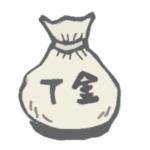 退職金に関する書類が送られてきた ~ 退職金の種類と貰い方について