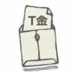 退職関連(退職金・健康保険・財形年金・他)の書類を提出する(最終出勤日まで1~2週間)