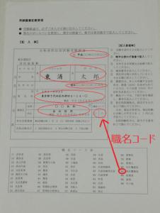 自衛 消防 技術 試験 東京消防庁<試験・講習><自衛消防技術試験><試験場所>